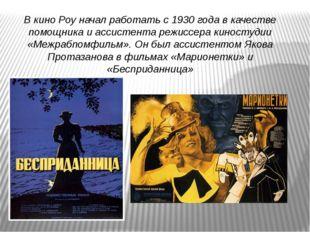 В кино Роу начал работать с 1930 года в качестве помощника и ассистента режис