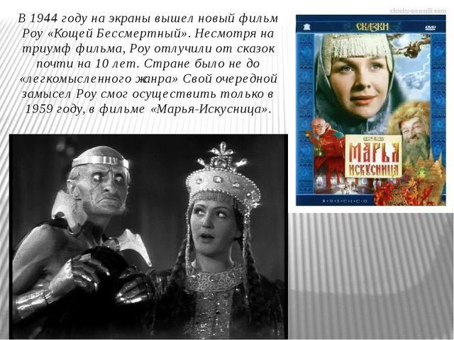В 1944 году на экраны вышел новый фильм Роу «Кощей Бессмертный». Несмотря на...