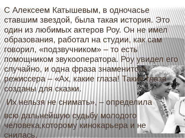 С Алексеем Катышевым, в одночасье ставшим звездой, была такая история. Это о...