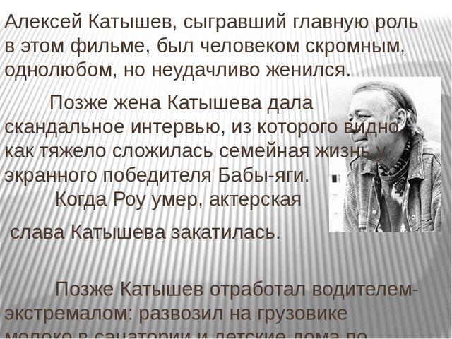 Алексей Катышев, сыгравший главную роль в этом фильме, был человеком скромны...