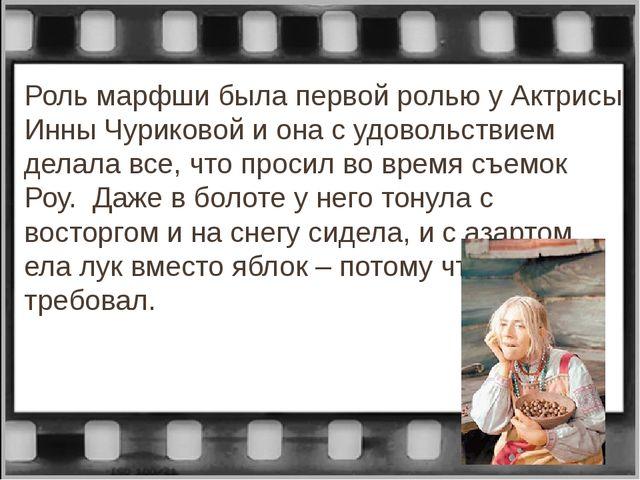 Роль марфши была первой ролью у Актрисы Инны Чуриковой и она с удовольствием...