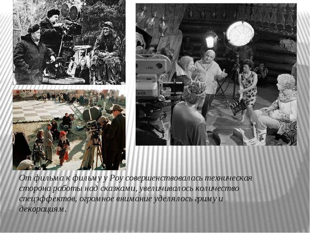 От фильма к фильму у Роу совершенствовалась техническая сторона работы над ск...