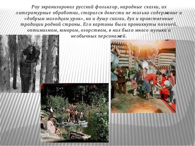 Роу экранизировал русский фольклор, народные сказки, их литературные обработк...
