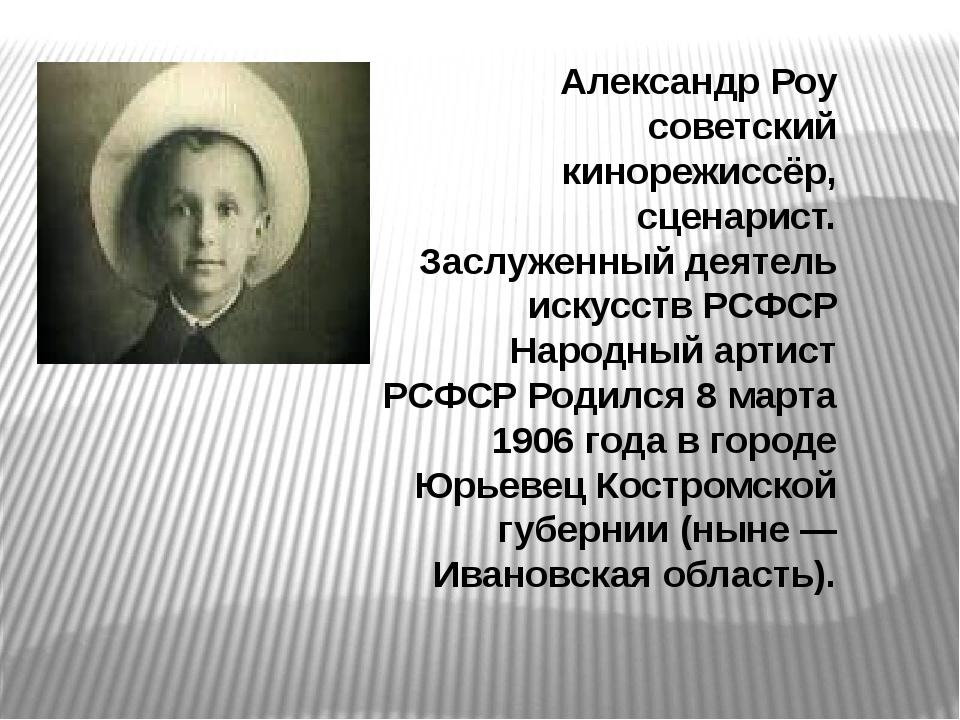 Александр Роу советский кинорежиссёр, сценарист. Заслуженный деятель искусст...