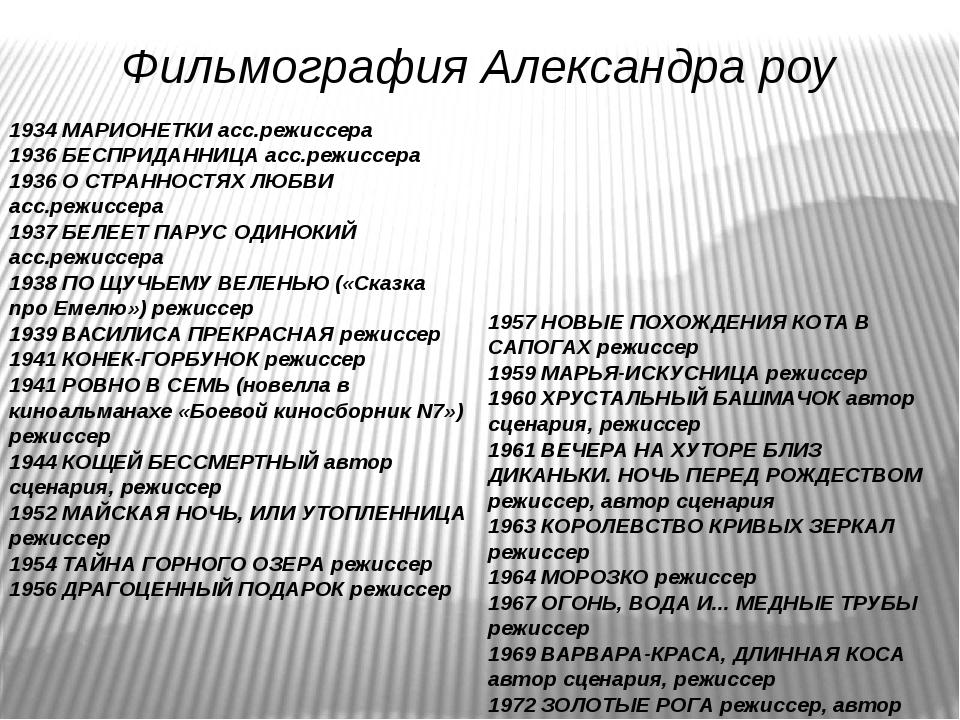 1934 МАРИОНЕТКИ асс.режиссера 1936 БЕСПРИДАННИЦА асс.режиссера 1936 О СТРАННО...