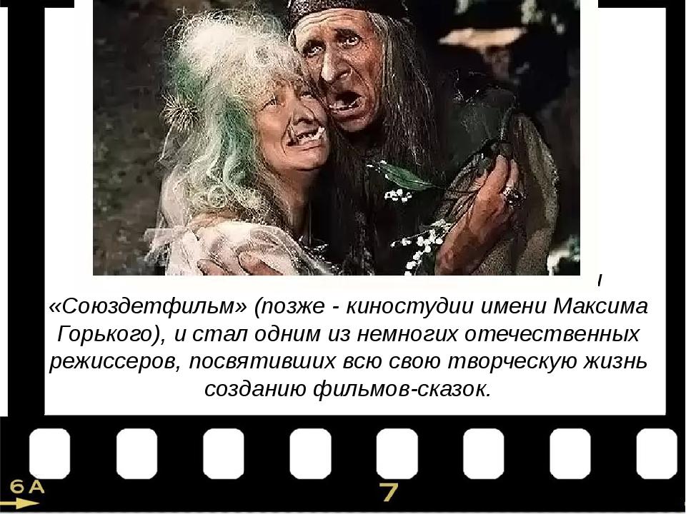 С 1937 года Роу стал режиссером киностудии «Союздетфильм» (позже - киностудии...