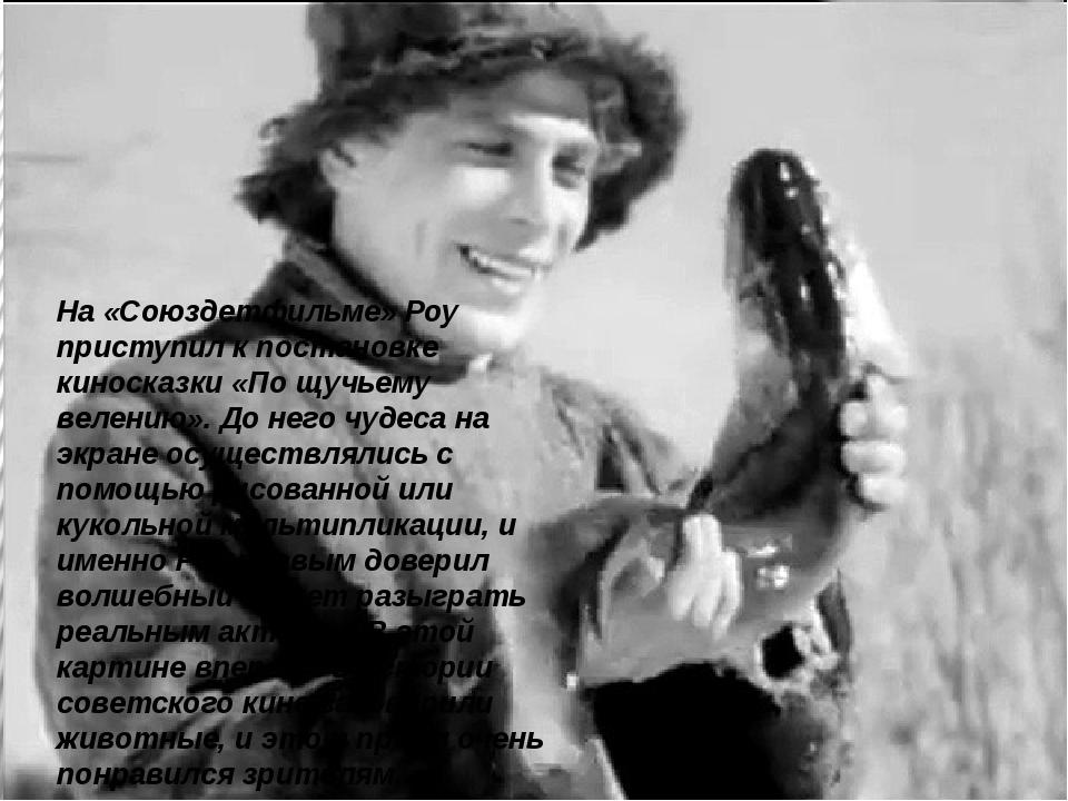 На «Союздетфильме» Роу приступил к постановке киносказки «По щучьему велению»...