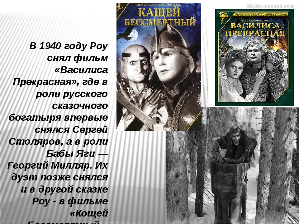 В 1940 году Роу снял фильм «Василиса Прекрасная», где в роли русского сказочн...