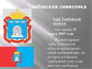 Тамбовская символика Герб Тамбовской области был принят 27 марта 2003 года.