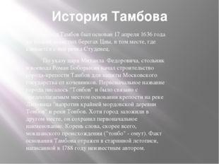 История Тамбова Город Тамбов был основан 17 апреля 1636 года на топких лесист