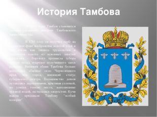 История Тамбова  В 1779 году Тамбов становится административным центром Тамб