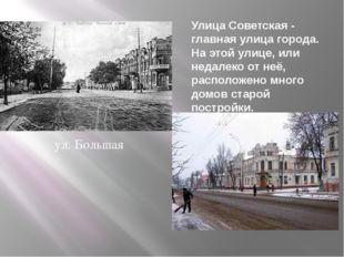 Улица Советская - главная улица города. На этой улице, или недалеко от неё, р