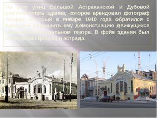 На углу улиц Большой Астраханской и Дубовой располагалось здание, которое аре