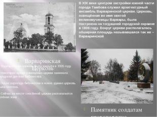В XIX веке центром застройки южной части города Тамбова служил архитектурный