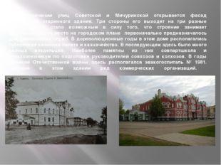 На пересечении улиц Советской и Мичуринской открывается фасад интересного ст