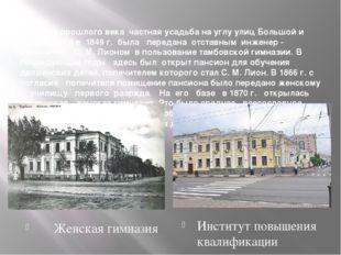 В начале прошлого века частная усадьба на углу улиц Большой и Дворянской