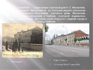 С 1883 г. в Тамбове существовал торговый дом П. С. Москалева. 1903 г. на уса