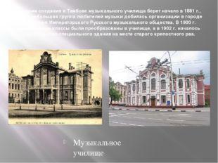 История создания в Тамбове музыкального училища берет начало в 1881 г., когда