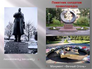 Памятник солдатам правопорядка Памятник Рахманинову Монумент «Вечный Огонь»