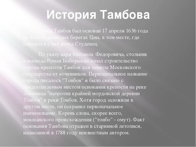 История Тамбова Город Тамбов был основан 17 апреля 1636 года на топких лесист...