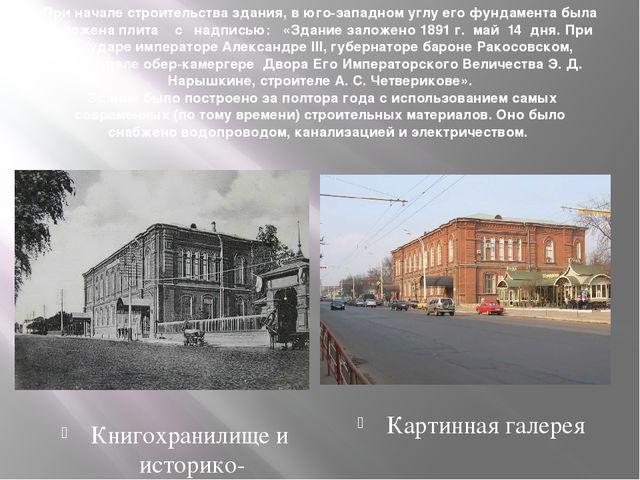 При начале строительства здания, в юго-западном углу его фундамента была зало...