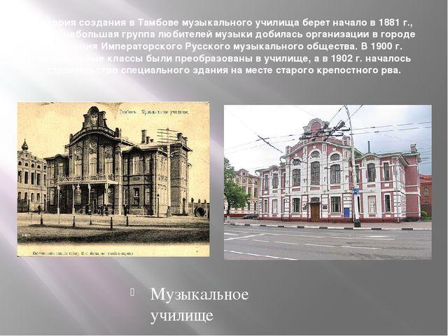 История создания в Тамбове музыкального училища берет начало в 1881 г., когда...