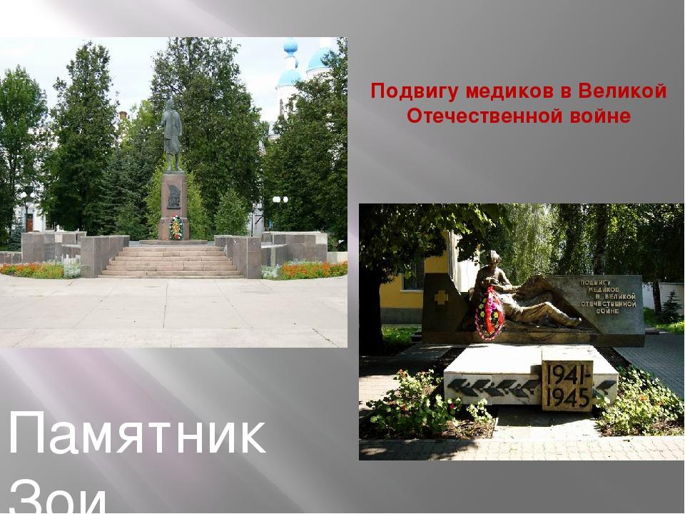 Подвигу медиков в Великой Отечественной войне Памятник Зои Космодемьянской