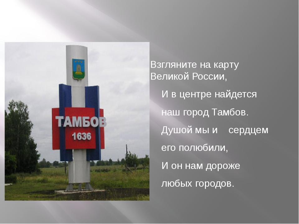 Взгляните на карту Великой России, И в центре найдется наш город Тамбов. Душ...
