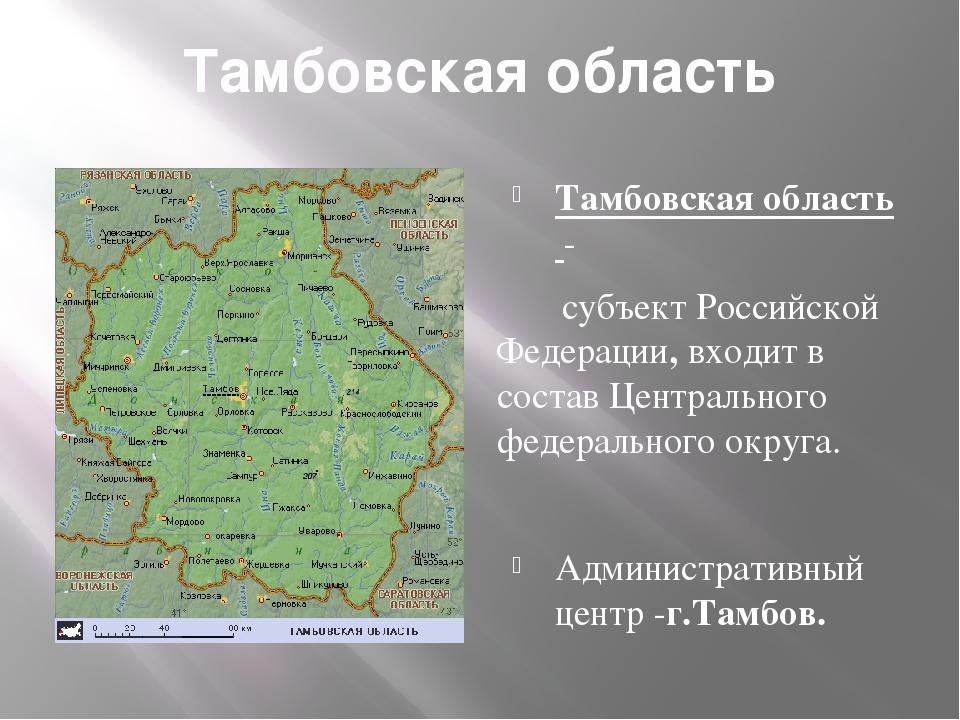 Тамбовская область Тамбовская область - субъект Российской Федерации, входит...