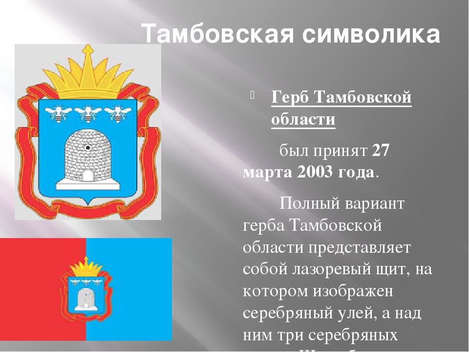 Тамбовская символика Герб Тамбовской области был принят 27 марта 2003 года....