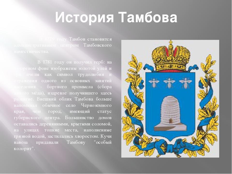 История Тамбова  В 1779 году Тамбов становится административным центром Тамб...