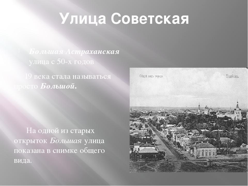 Улица Советская Большая Астраханская улица с 50-х годов 19 века стала называт...