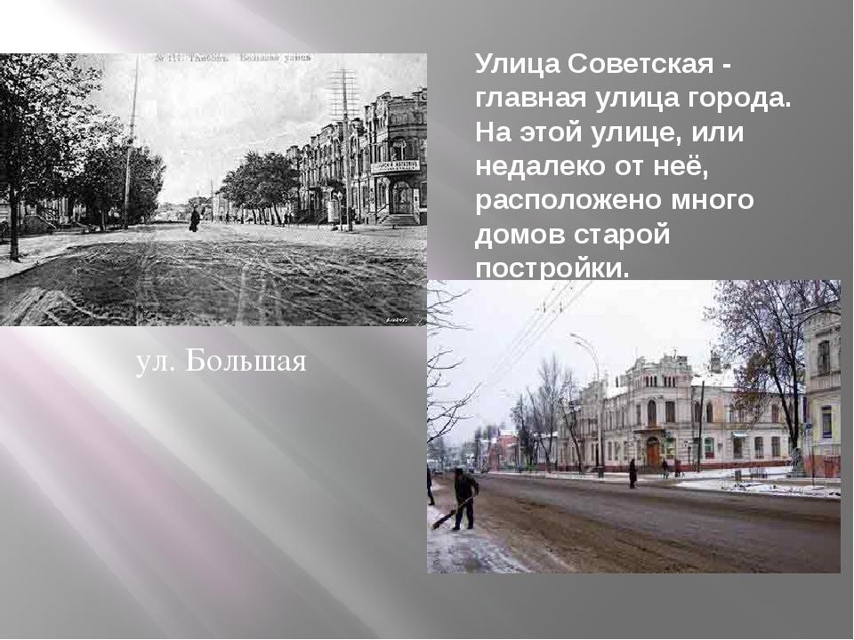 Улица Советская - главная улица города. На этой улице, или недалеко от неё, р...