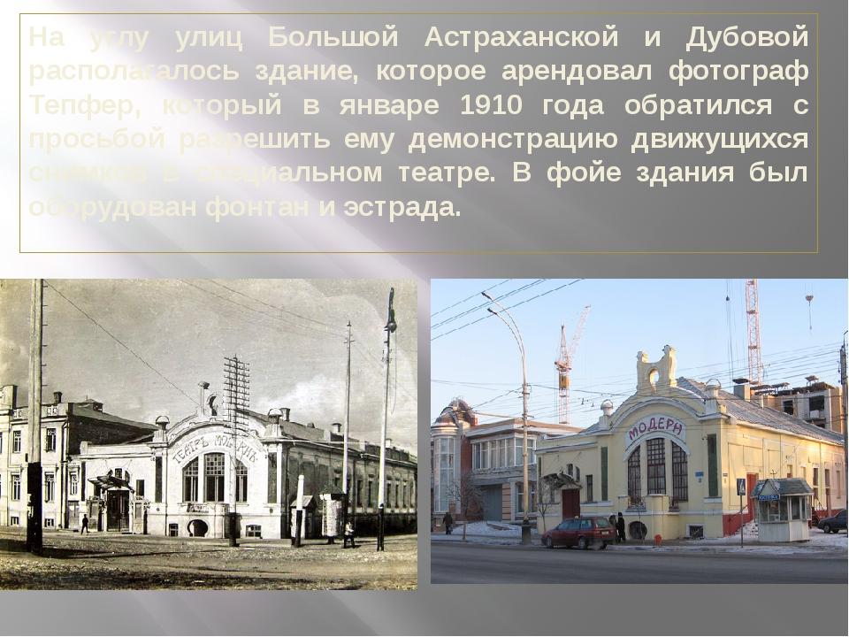 На углу улиц Большой Астраханской и Дубовой располагалось здание, которое аре...