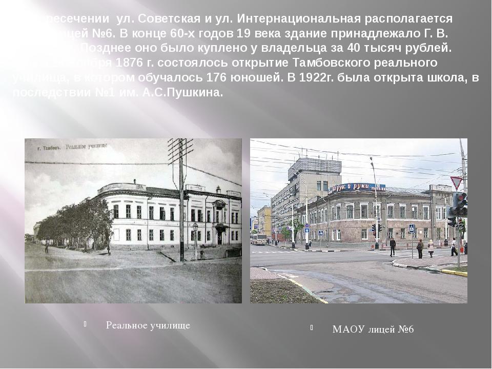 На пересечении ул. Советская и ул. Интернациональная располагается МАОУ лицей...
