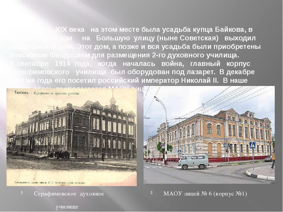 В середине XIX века на этом месте была усадьба купца Байкова, в котором фаса...