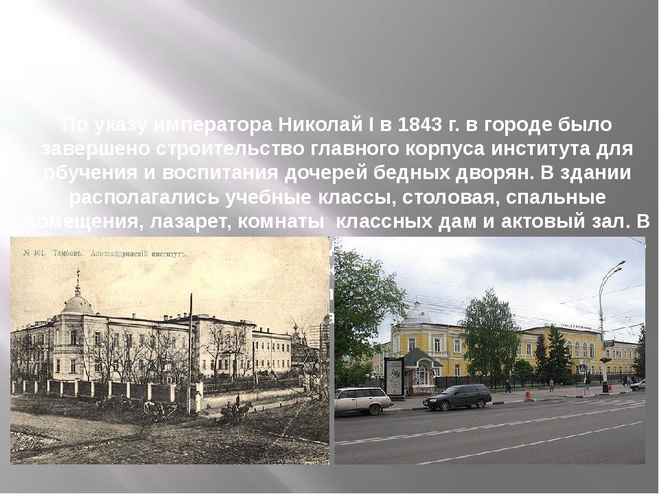 По указу императора Николай I в 1843 г. в городе было завершено строительств...