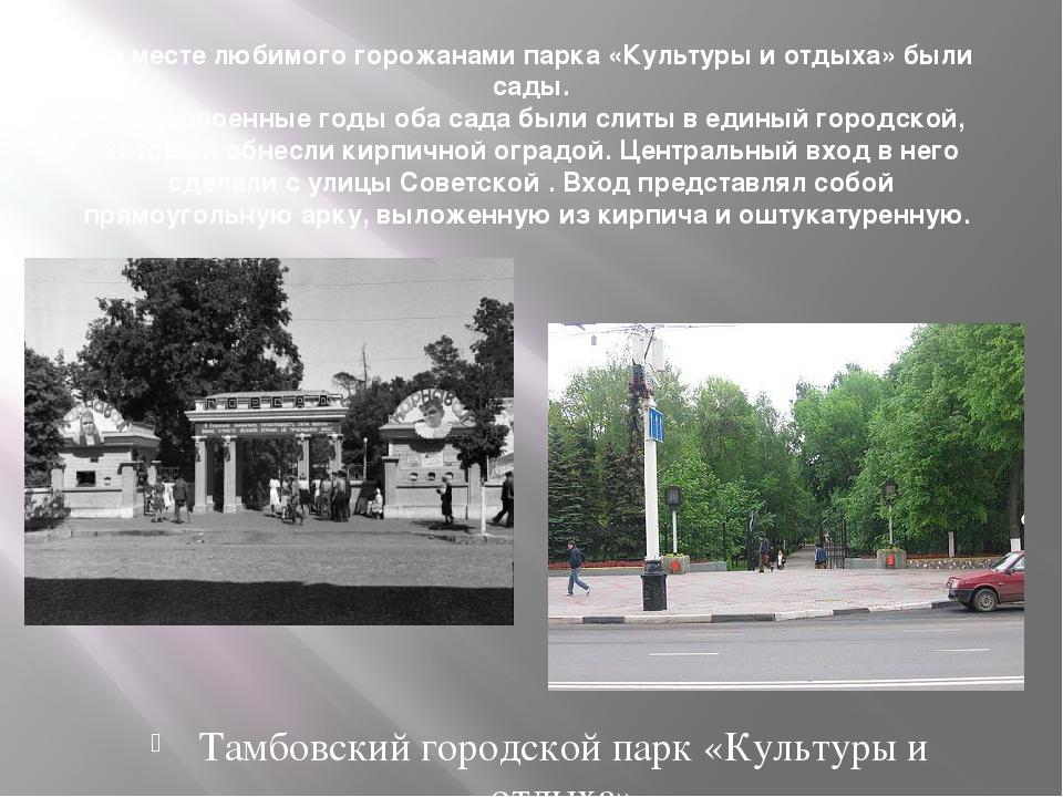 На месте любимого горожанами парка «Культуры и отдыха» были сады. В предвоенн...