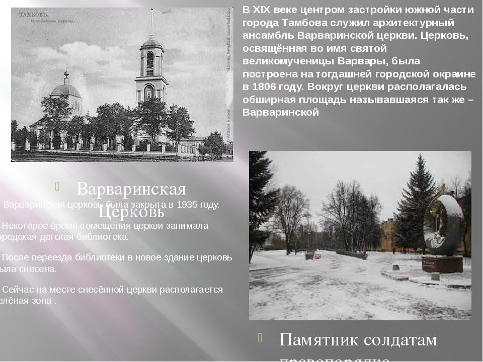 В XIX веке центром застройки южной части города Тамбова служил архитектурный...