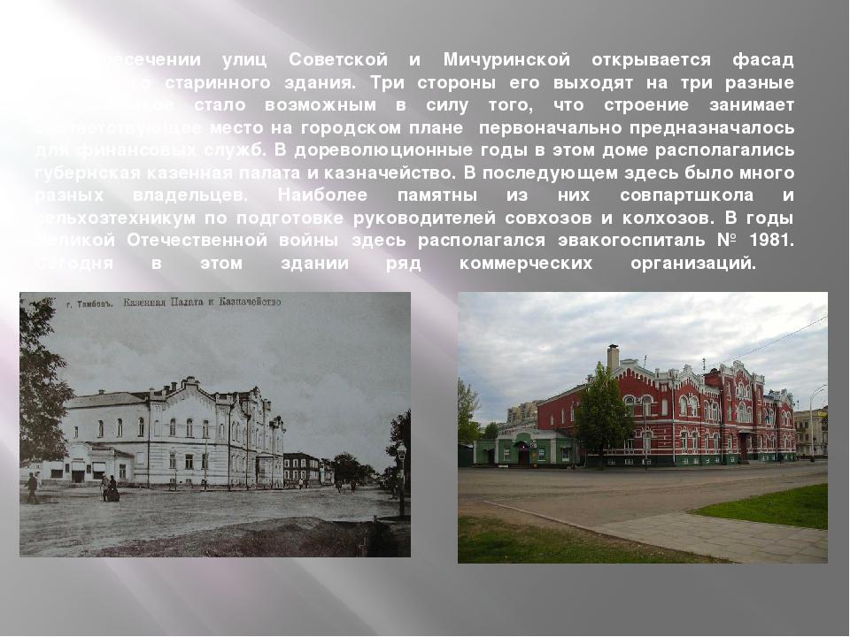 На пересечении улиц Советской и Мичуринской открывается фасад интересного ст...