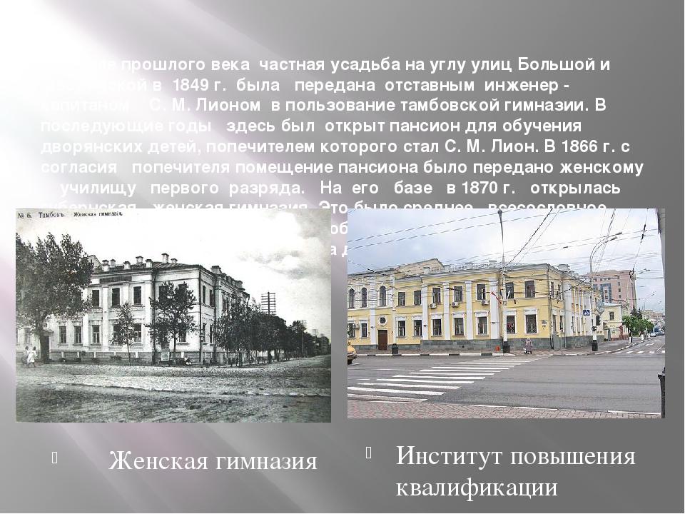 В начале прошлого века частная усадьба на углу улиц Большой и Дворянской...