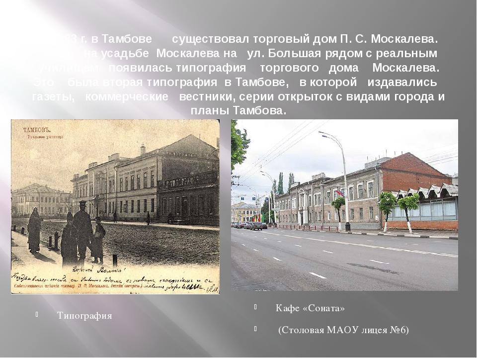 С 1883 г. в Тамбове существовал торговый дом П. С. Москалева. 1903 г. на уса...
