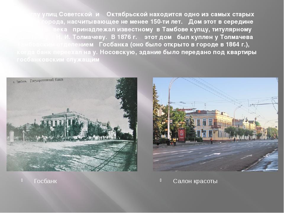 На углу улиц Советской и Октябрьской находится одно из самых старых зданий го...