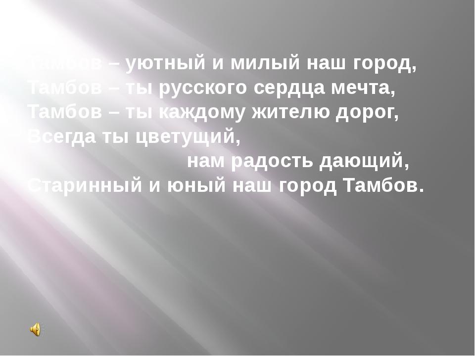 Тамбов – уютный и милый наш город, Тамбов – ты русского сердца мечта, Тамбов...