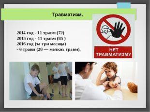 Травматизм. 2014 год - 11 травм (72) 2015 год - 11 травм (85 ) 2016 год (за т