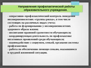 Направления профилактической работы образовательного учреждения. - оперативн