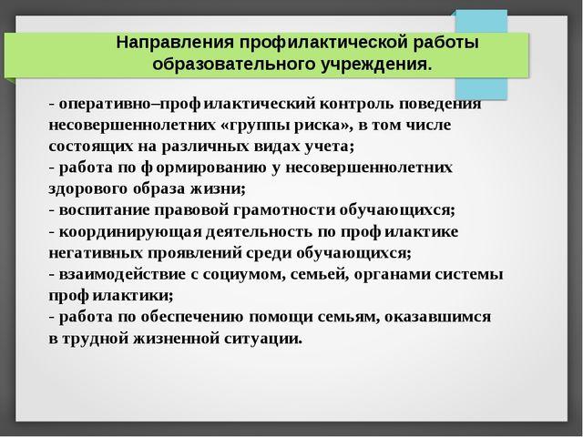 Направления профилактической работы образовательного учреждения. - оперативн...