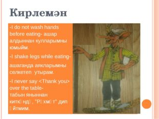 Кирлемән -I do not wash hands before eating-ашаралдыннанкулларымныюмыйм. -I s