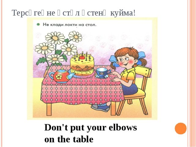 Терсәгеңне өстәл өстенә куйма! Don't put your elbows on the table