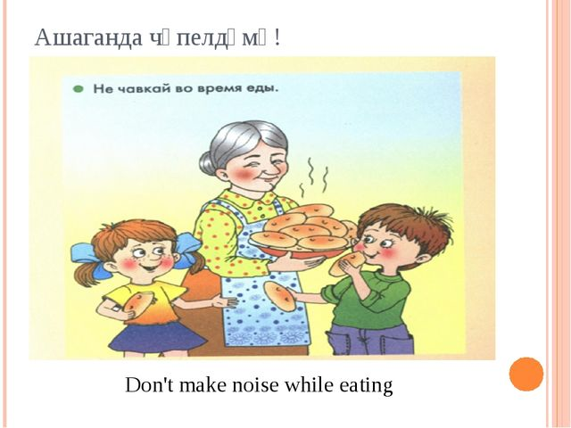 Ашаганда чәпелдәмә! Don't make noise while eating